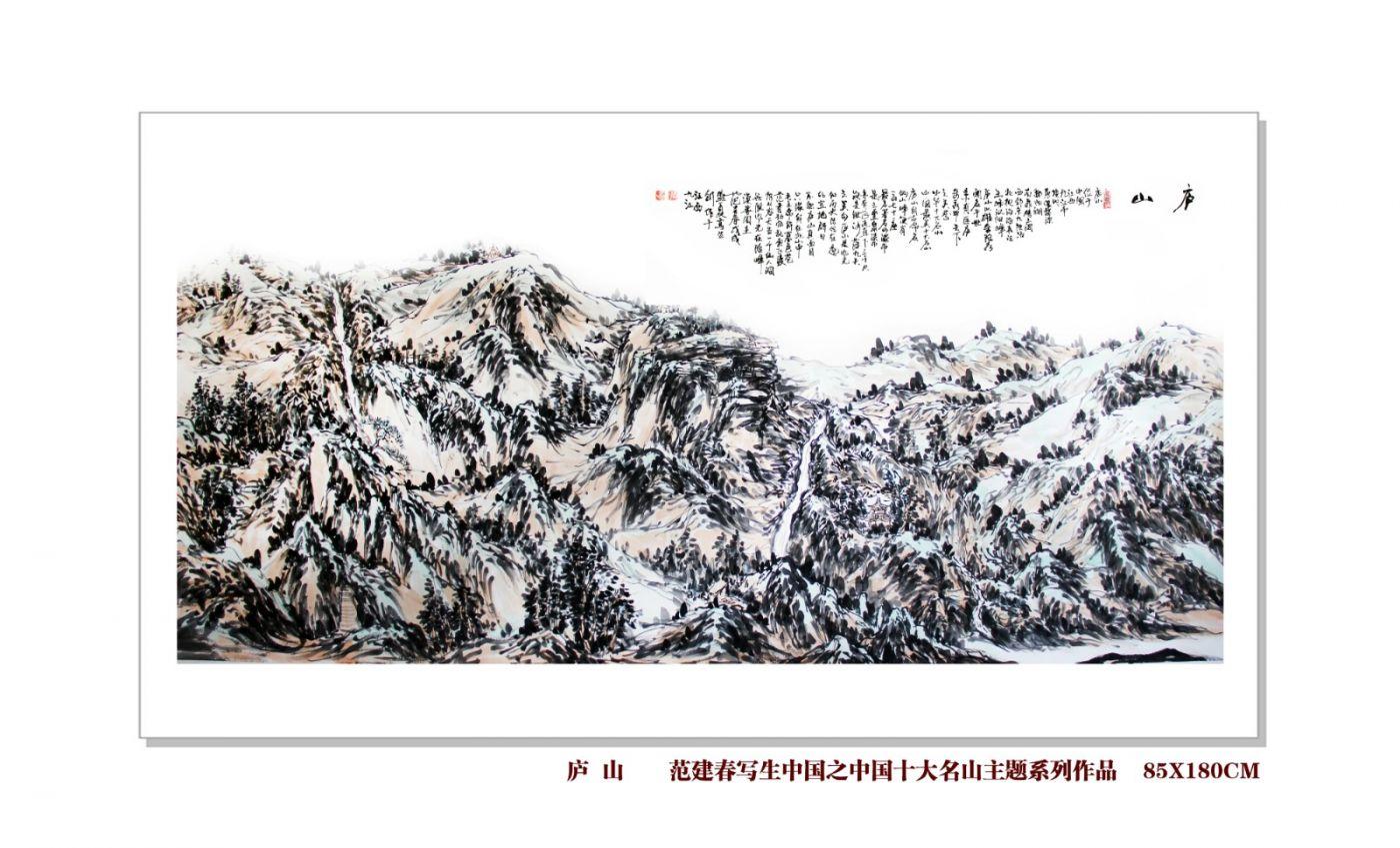 范建春写生中国之十大名山主题系列作品_图1-4