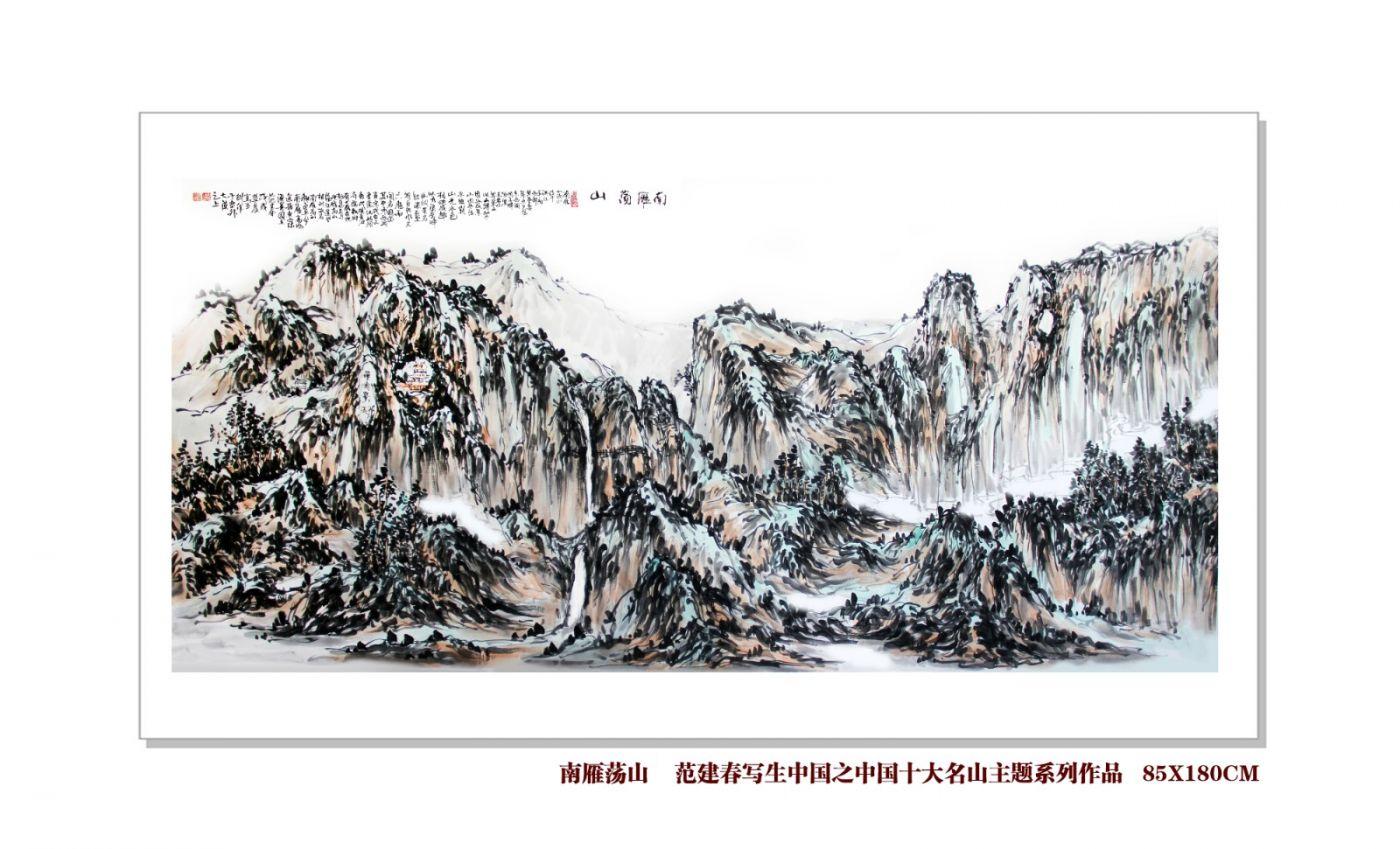范建春写生中国之十大名山主题系列作品_图1-6