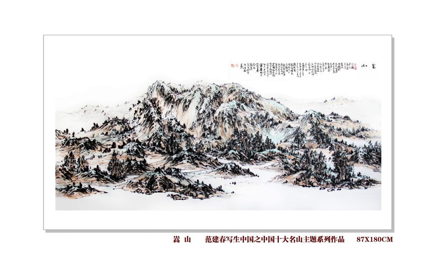 范建春写生中国之十大名山主题系列作品_图1-7