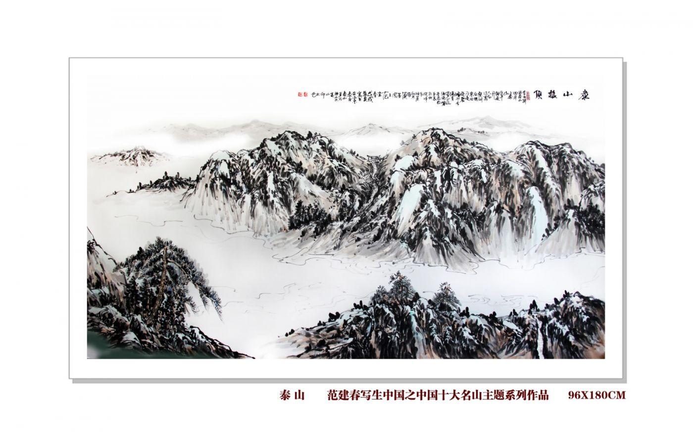 范建春写生中国之十大名山主题系列作品_图1-8