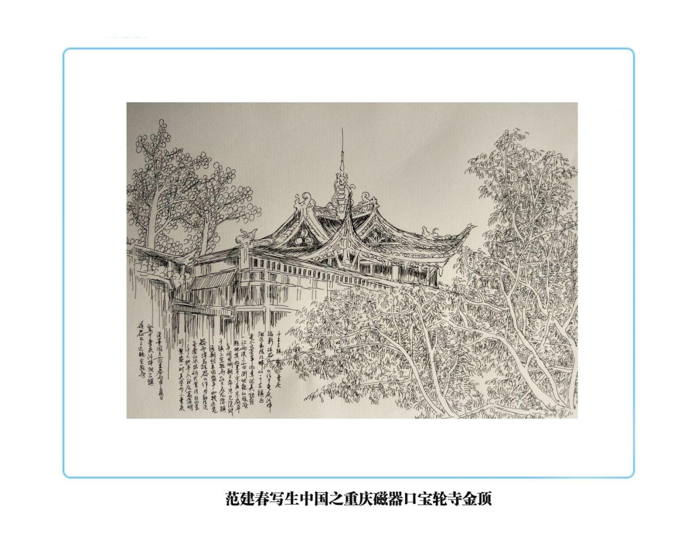 写生中国部分写生稿_图1-3