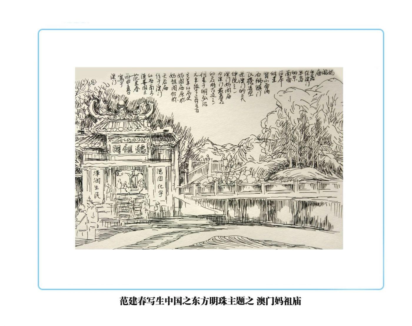 写生中国部分写生稿_图1-6