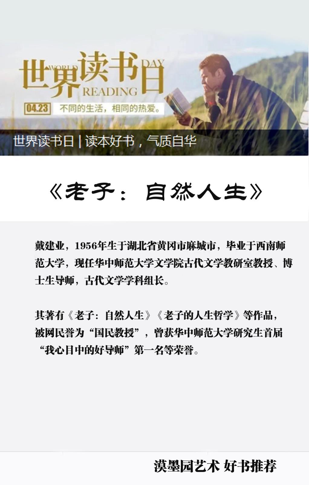 4 23国际读书日   漠墨园艺术好书推荐_图1-2