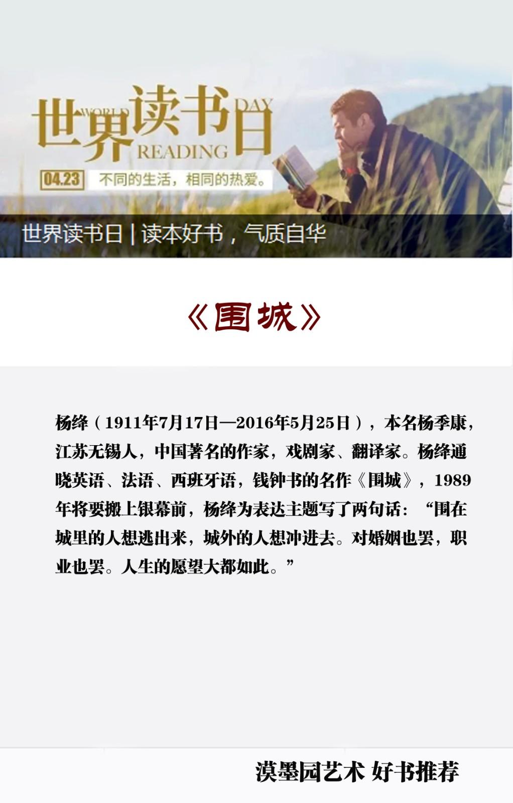 4 23国际读书日   漠墨园艺术好书推荐_图1-1