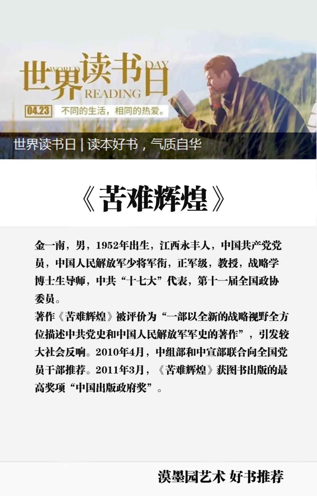 4 23国际读书日   漠墨园艺术好书推荐_图1-3