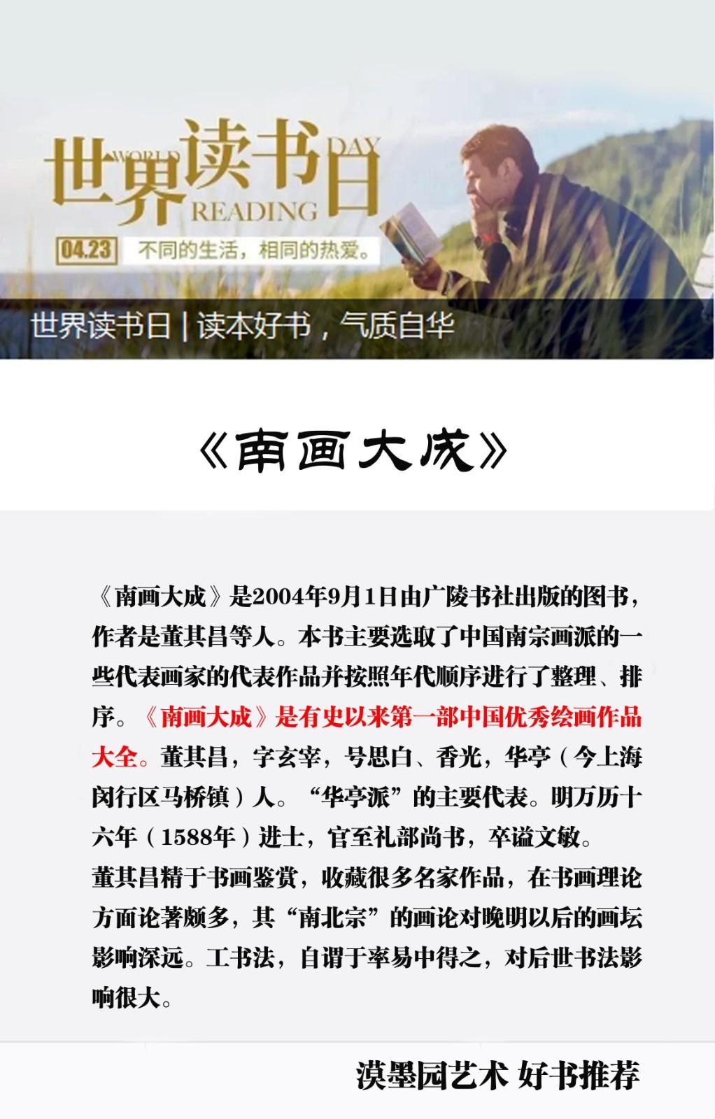 4 23国际读书日   漠墨园艺术好书推荐_图1-4