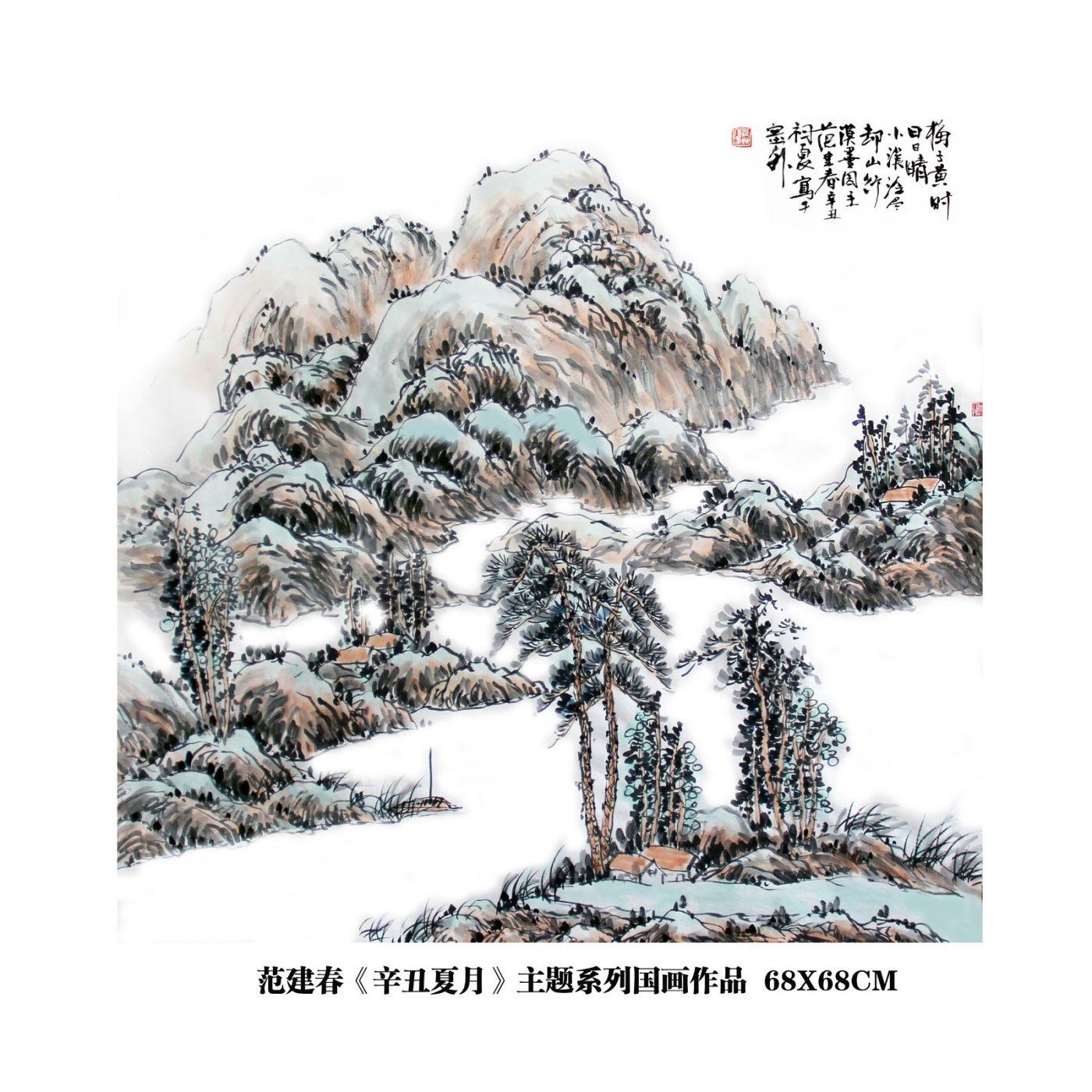 范建春辛丑夏月国画山水作品(一)_图1-3