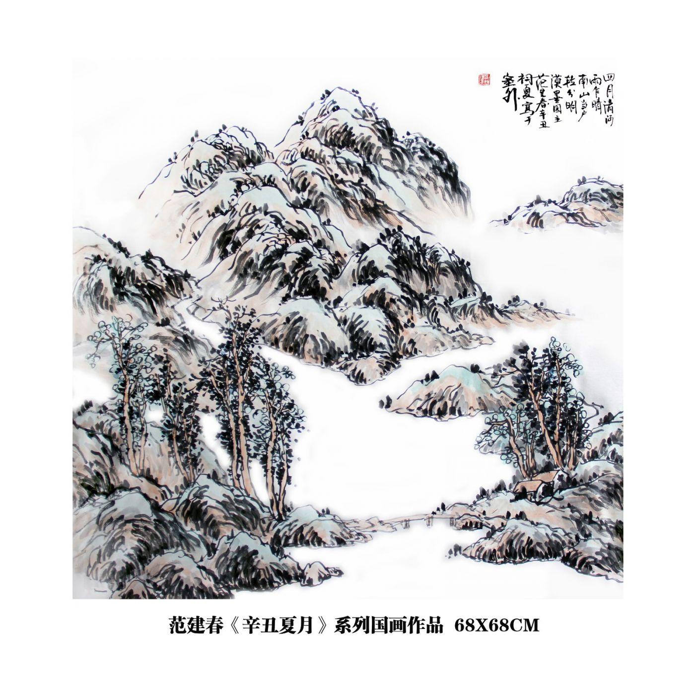 范建春辛丑夏月国画山水作品(一)_图1-2