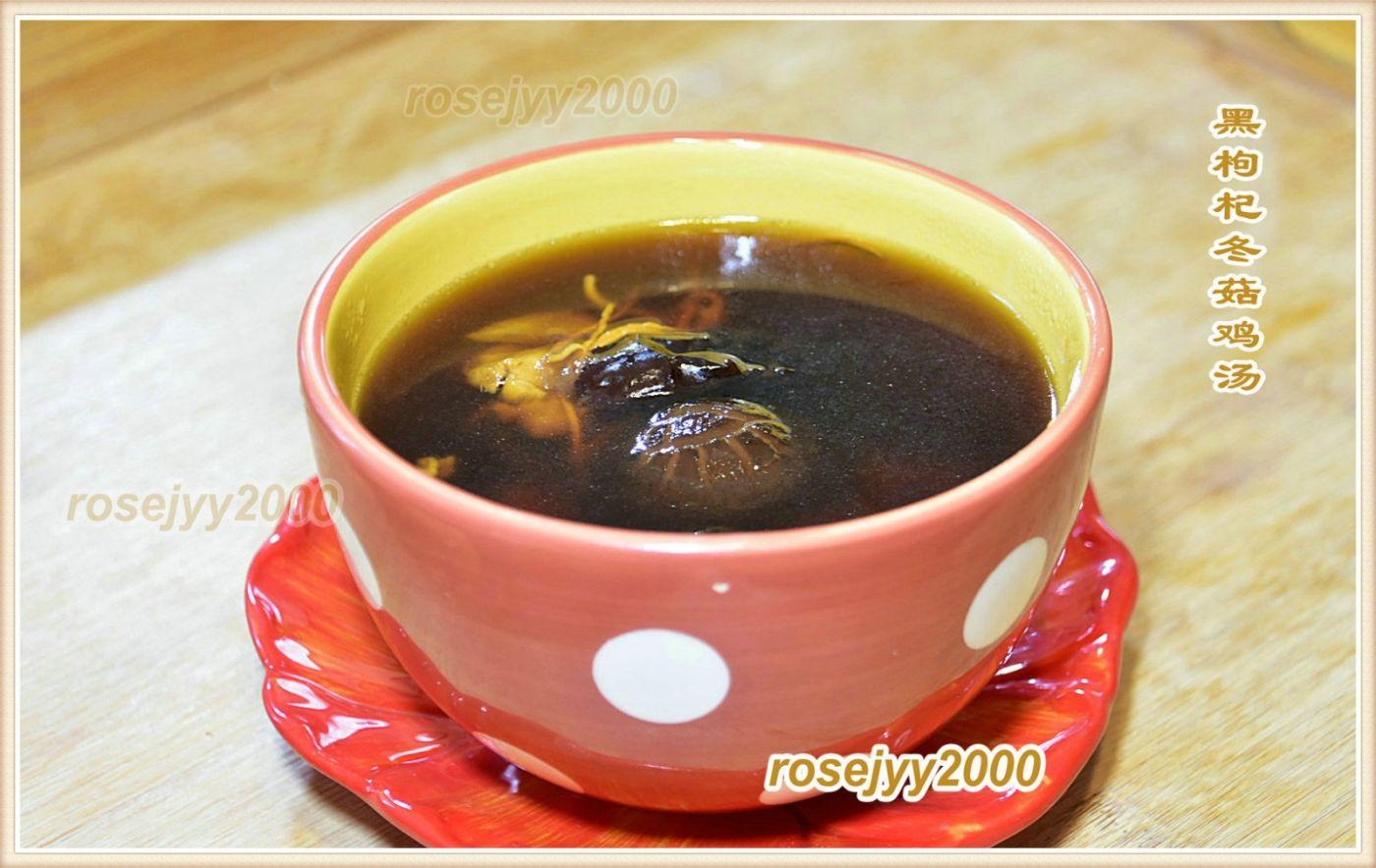 黑枸杞冬菇鸡汤_图1-1