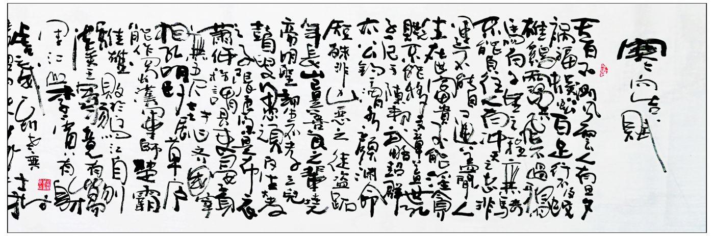 牛志高书法2021年新作-------2021.04.26_图1-10