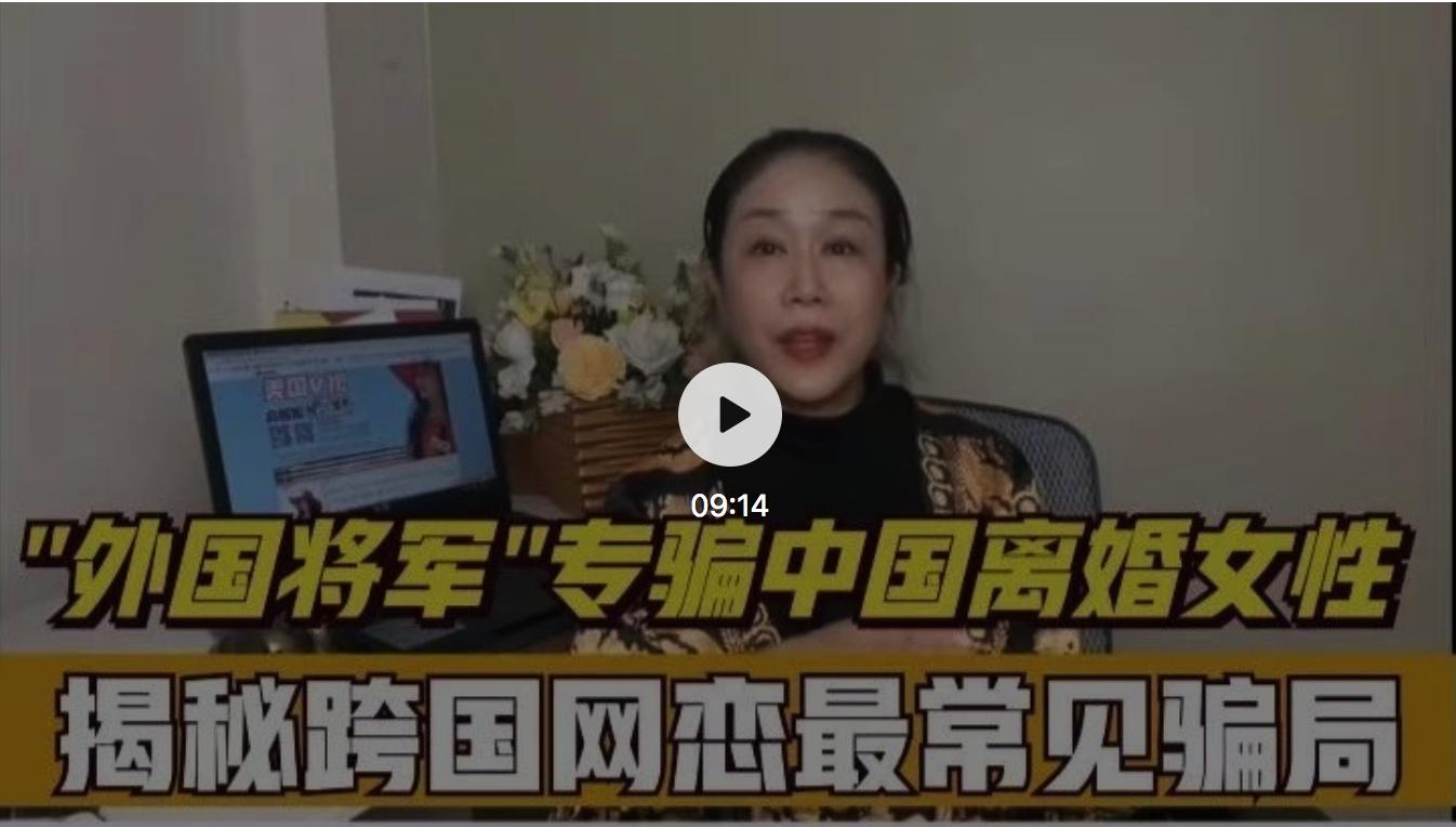 """高娓娓:""""外国军官""""专骗中国离婚女性!揭秘跨国网恋最常见骗局 ..._图1-1"""
