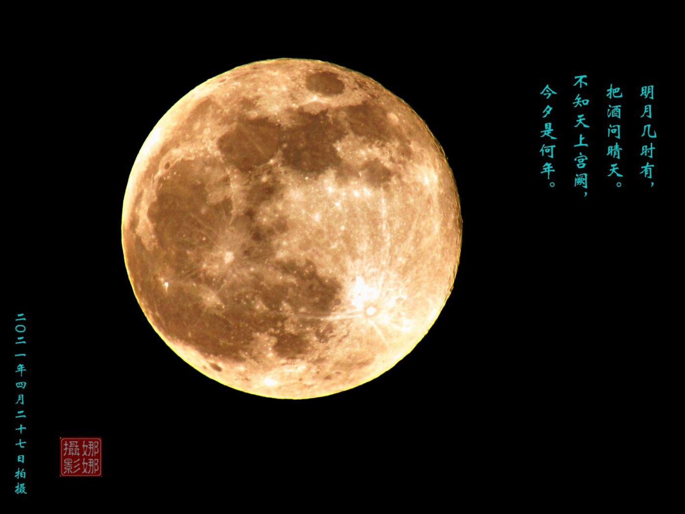 十五的月亮十六圆_图1-1