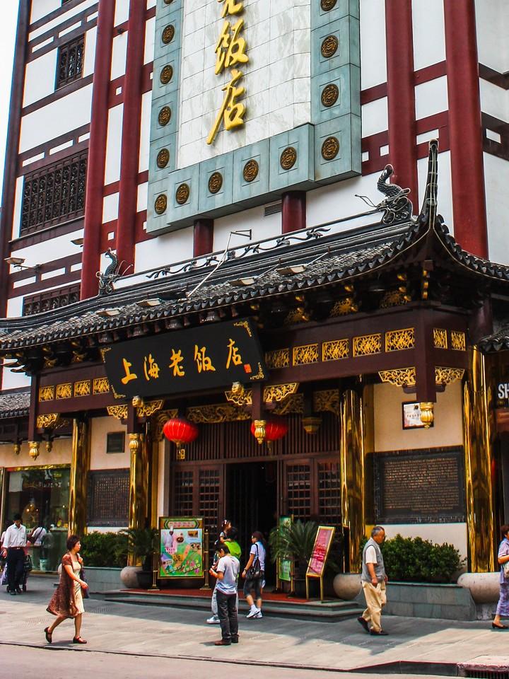上海城隍庙,明代古迹_图1-11