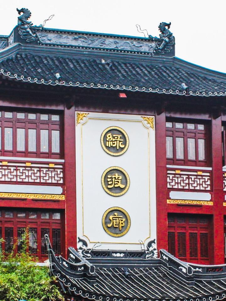 上海城隍庙,明代古迹_图1-10