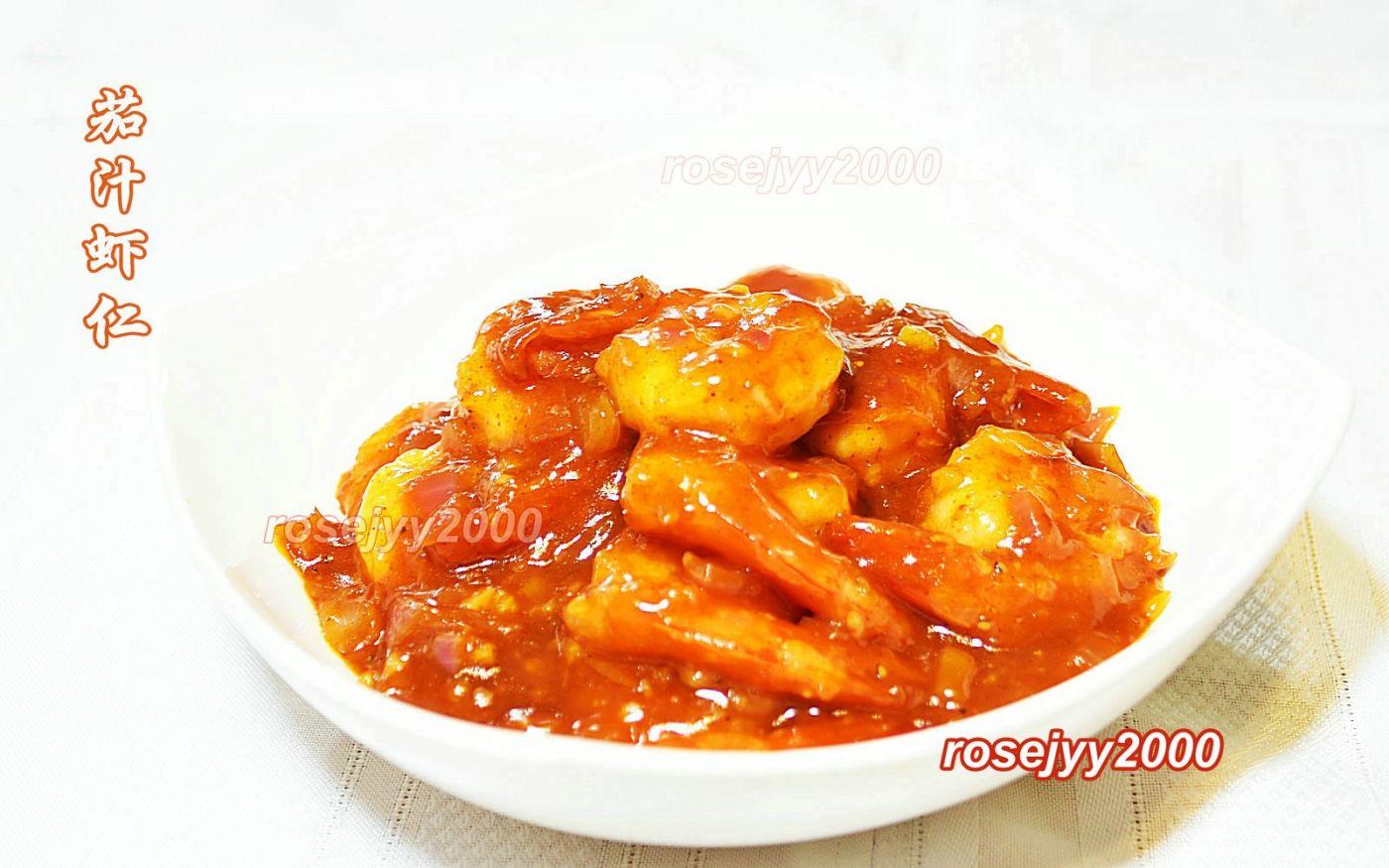 茄汁虾仁_图1-1