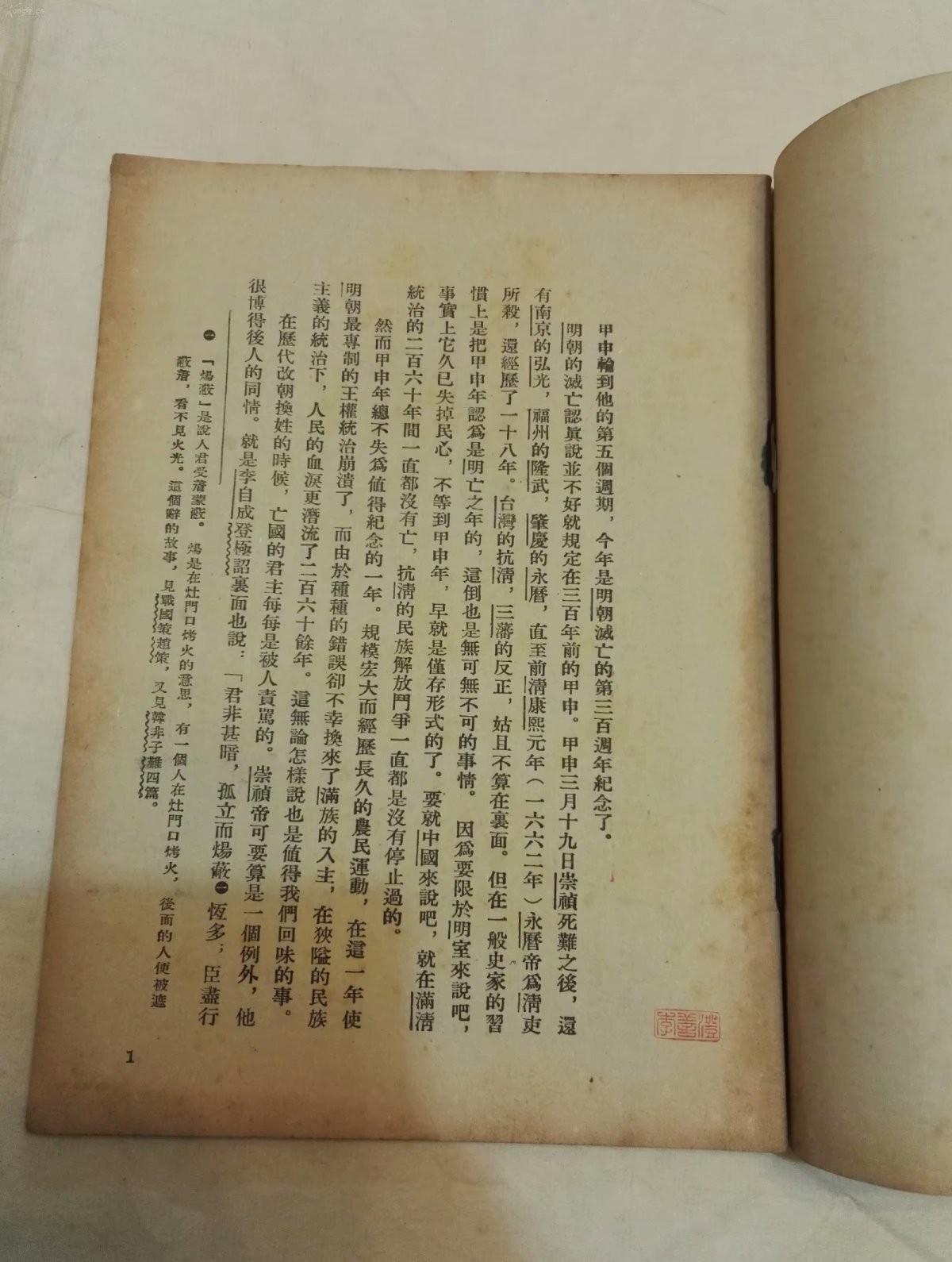 """毛泽东器重的郭氏版《甲申三百年祭》和""""汉奸版""""《甲申三百年祭》 ... ..._图1-2"""