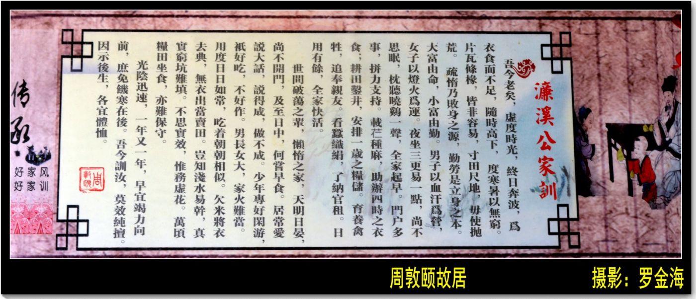 初夏周敦颐故里探访(七律三首)_图1-4