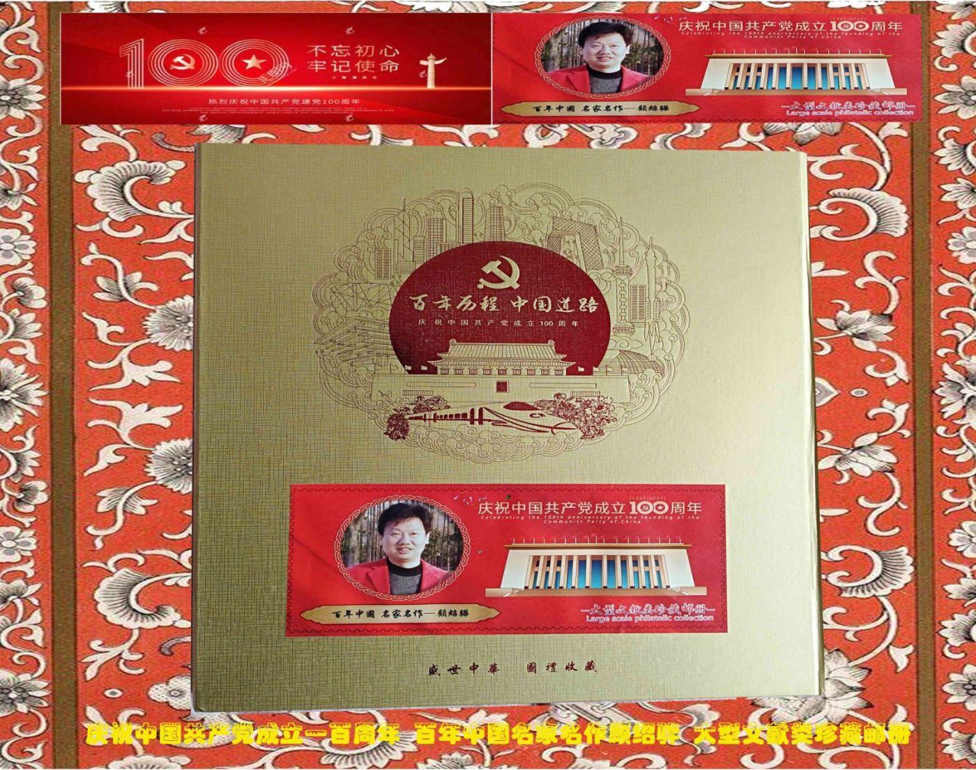 顾绍骅的诗情画意又入选《庆祝中国共产党成立100周年 百年中国名家名作》 ..._图1-1