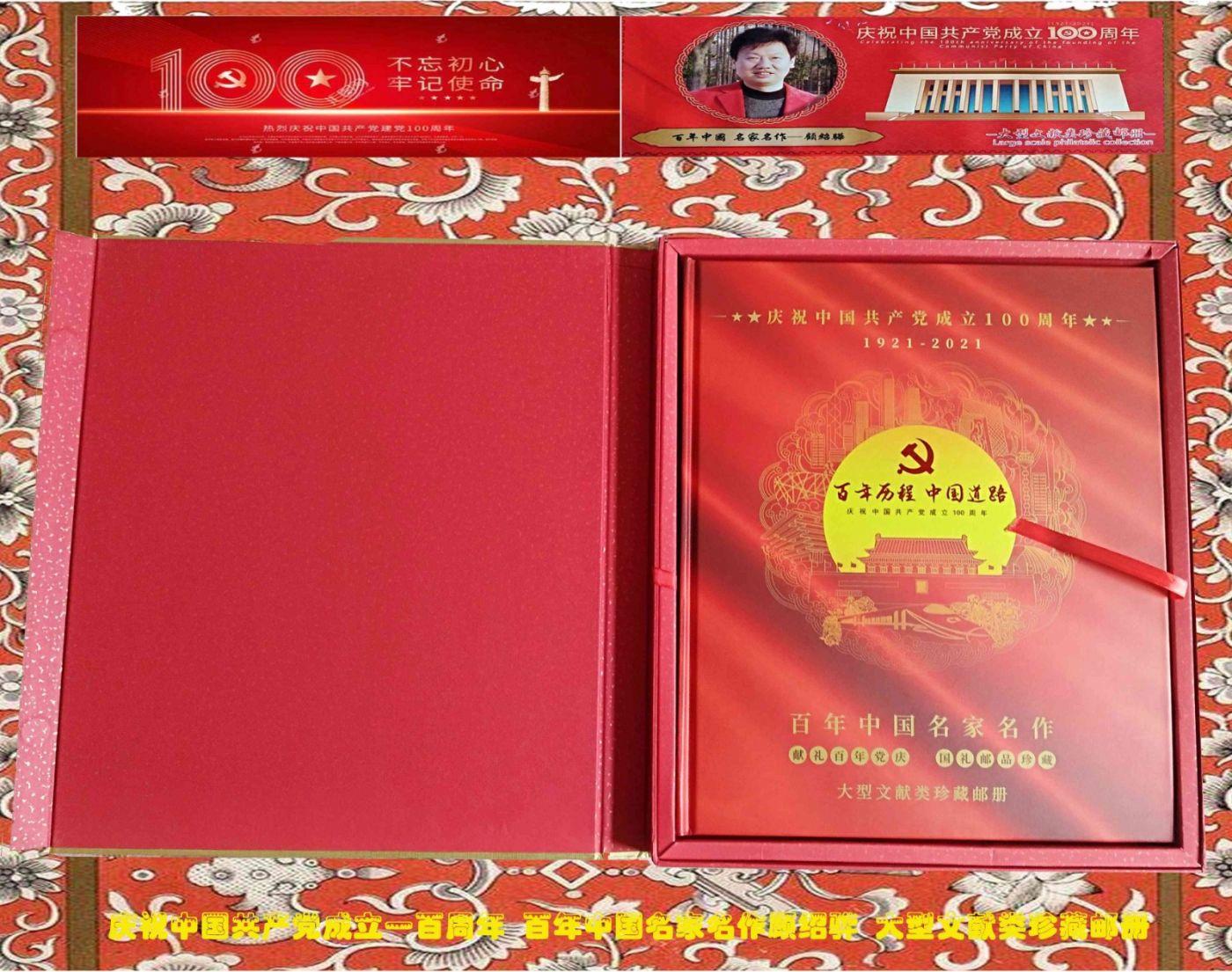 顾绍骅的诗情画意又入选《庆祝中国共产党成立100周年 百年中国名家名作》 ..._图1-2