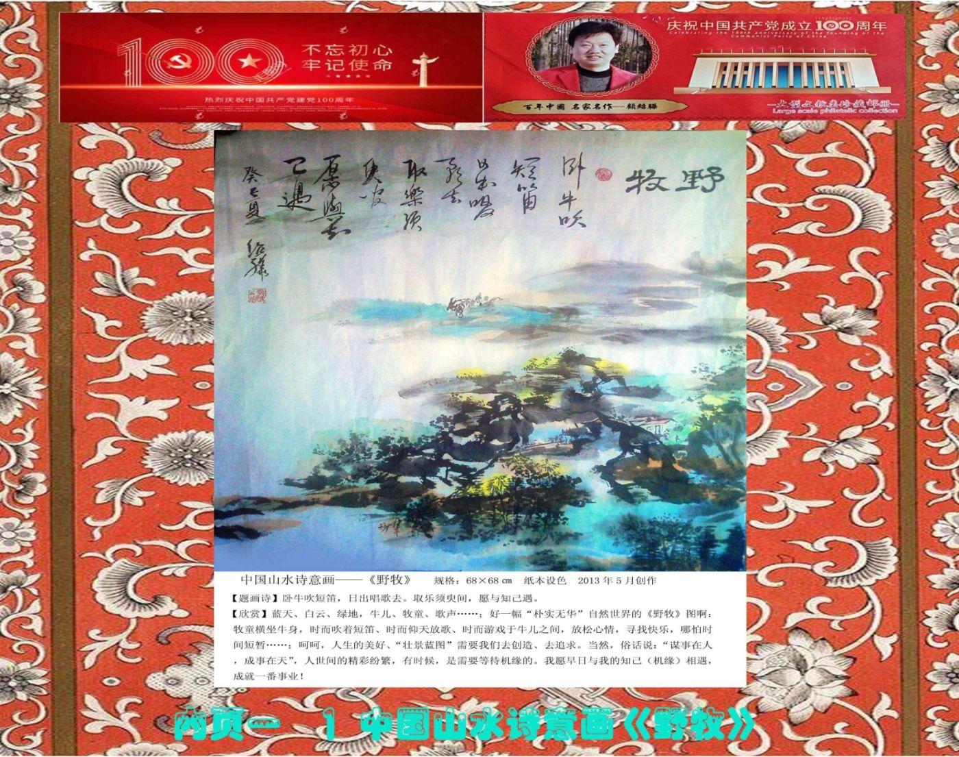 顾绍骅的诗情画意又入选《庆祝中国共产党成立100周年 百年中国名家名作》 ..._图1-4