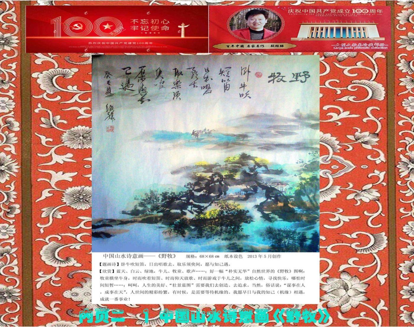 顾绍骅的诗情画意又入选《庆祝中国共产党成立100周年 百年中国名家名作》 ..._图1-7