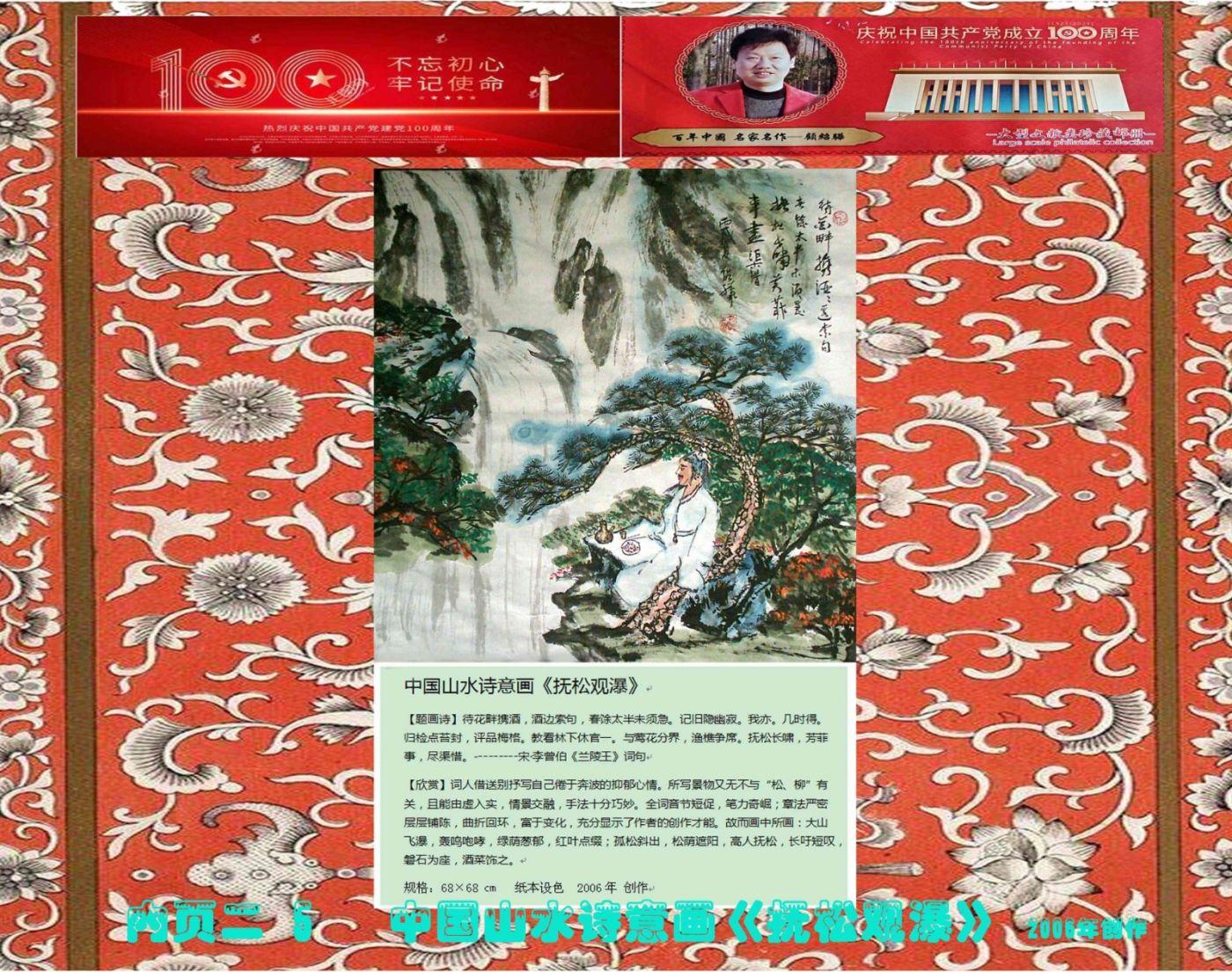 顾绍骅的诗情画意又入选《庆祝中国共产党成立100周年 百年中国名家名作》 ..._图1-11