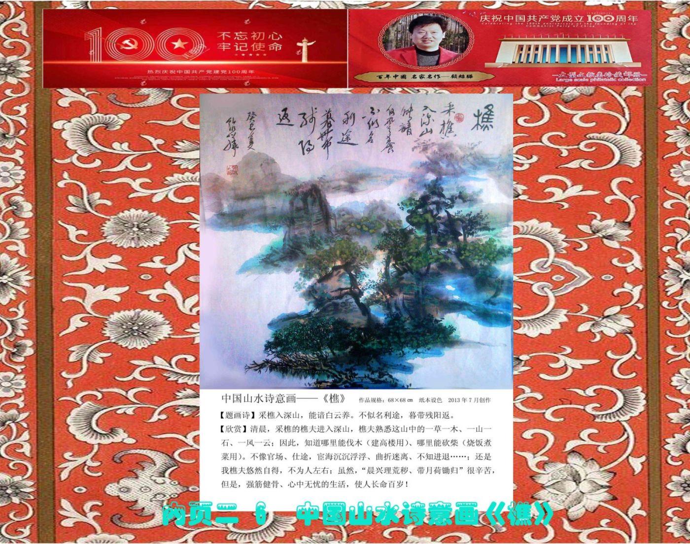 顾绍骅的诗情画意又入选《庆祝中国共产党成立100周年 百年中国名家名作》 ..._图1-12