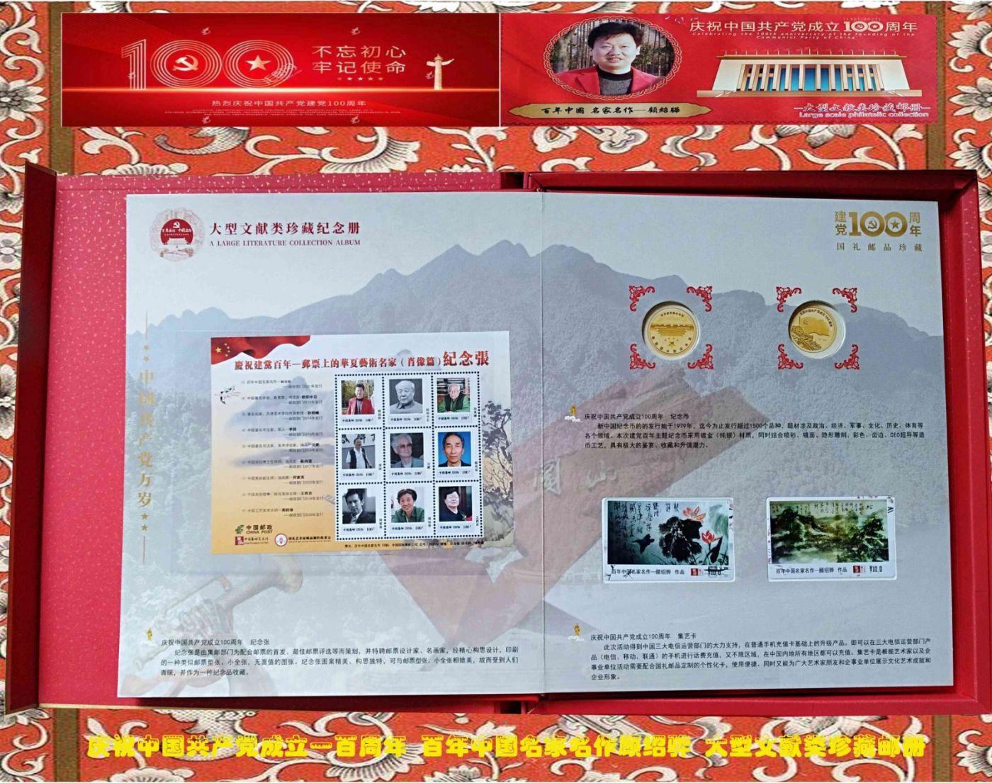 顾绍骅的诗情画意又入选《庆祝中国共产党成立100周年 百年中国名家名作》 ..._图1-13