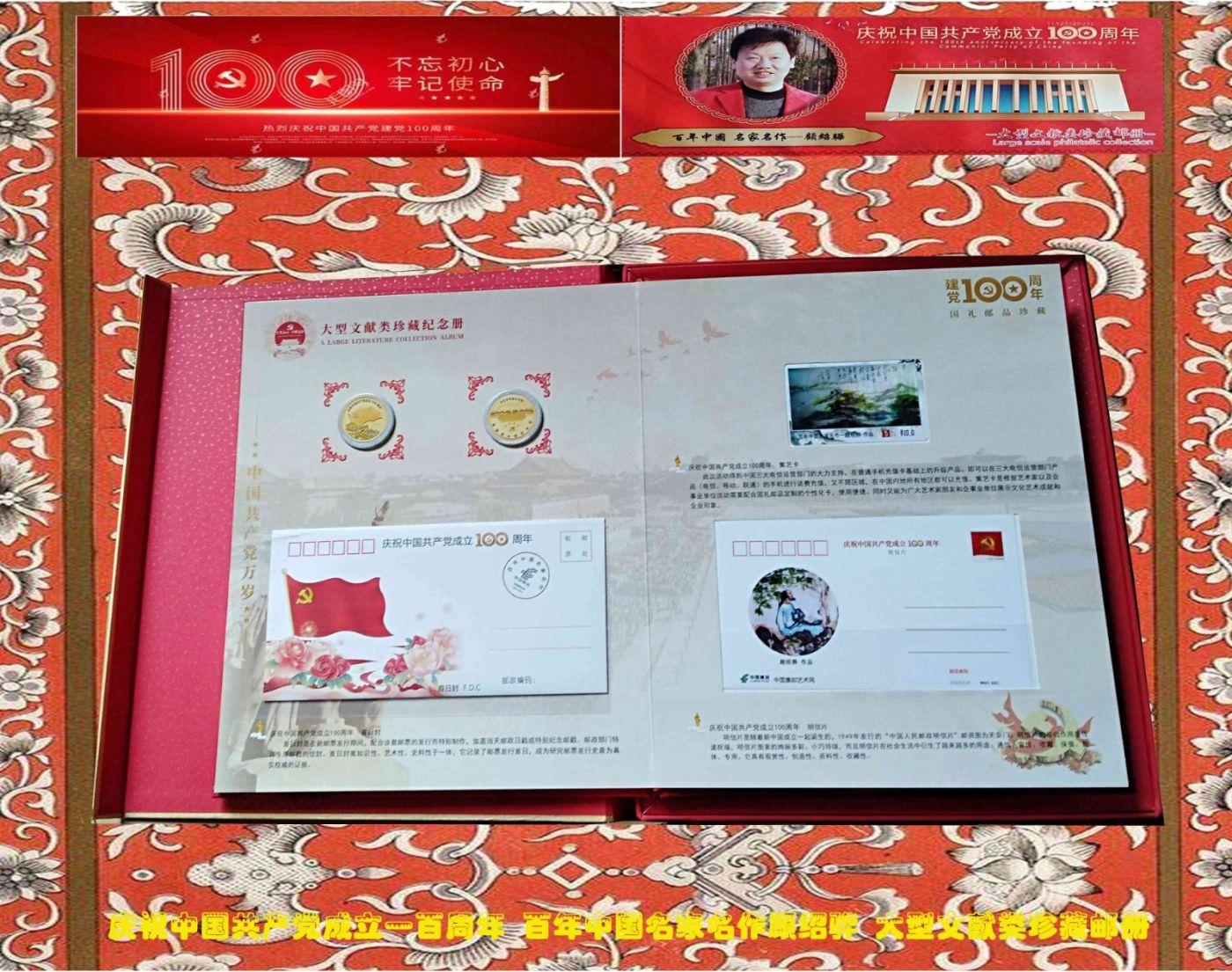 顾绍骅的诗情画意又入选《庆祝中国共产党成立100周年 百年中国名家名作》 ..._图1-16