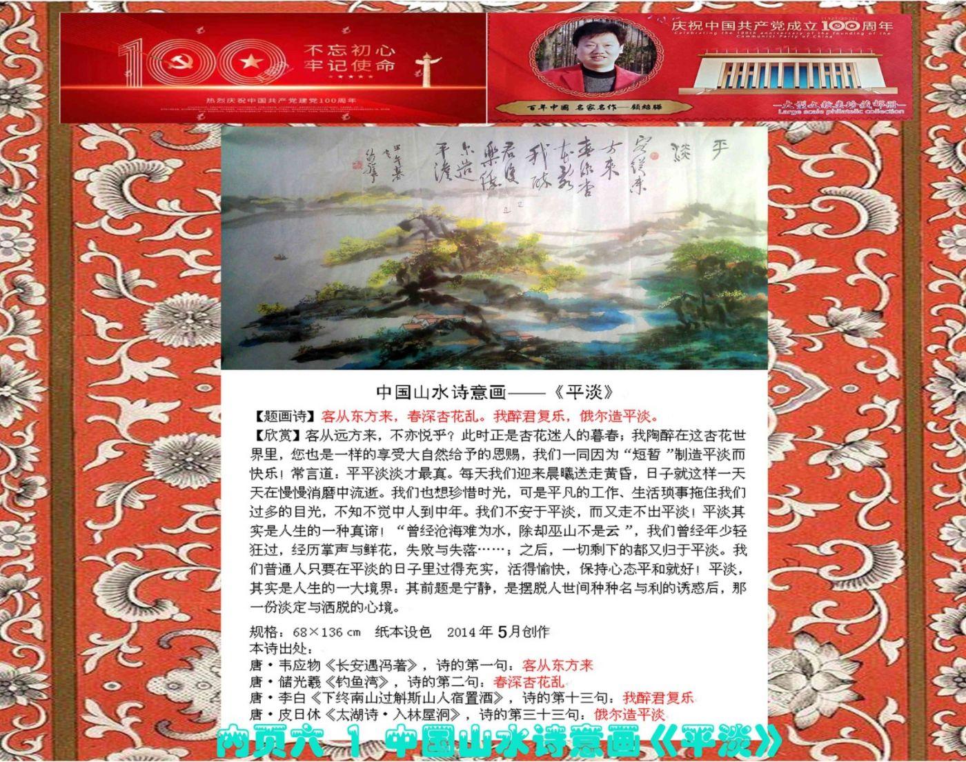 顾绍骅的诗情画意又入选《庆祝中国共产党成立100周年 百年中国名家名作》 ..._图1-17