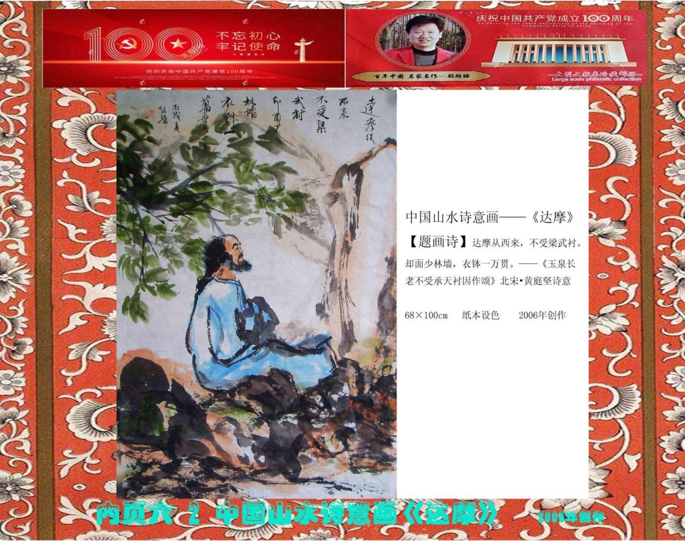顾绍骅的诗情画意又入选《庆祝中国共产党成立100周年 百年中国名家名作》 ..._图1-18