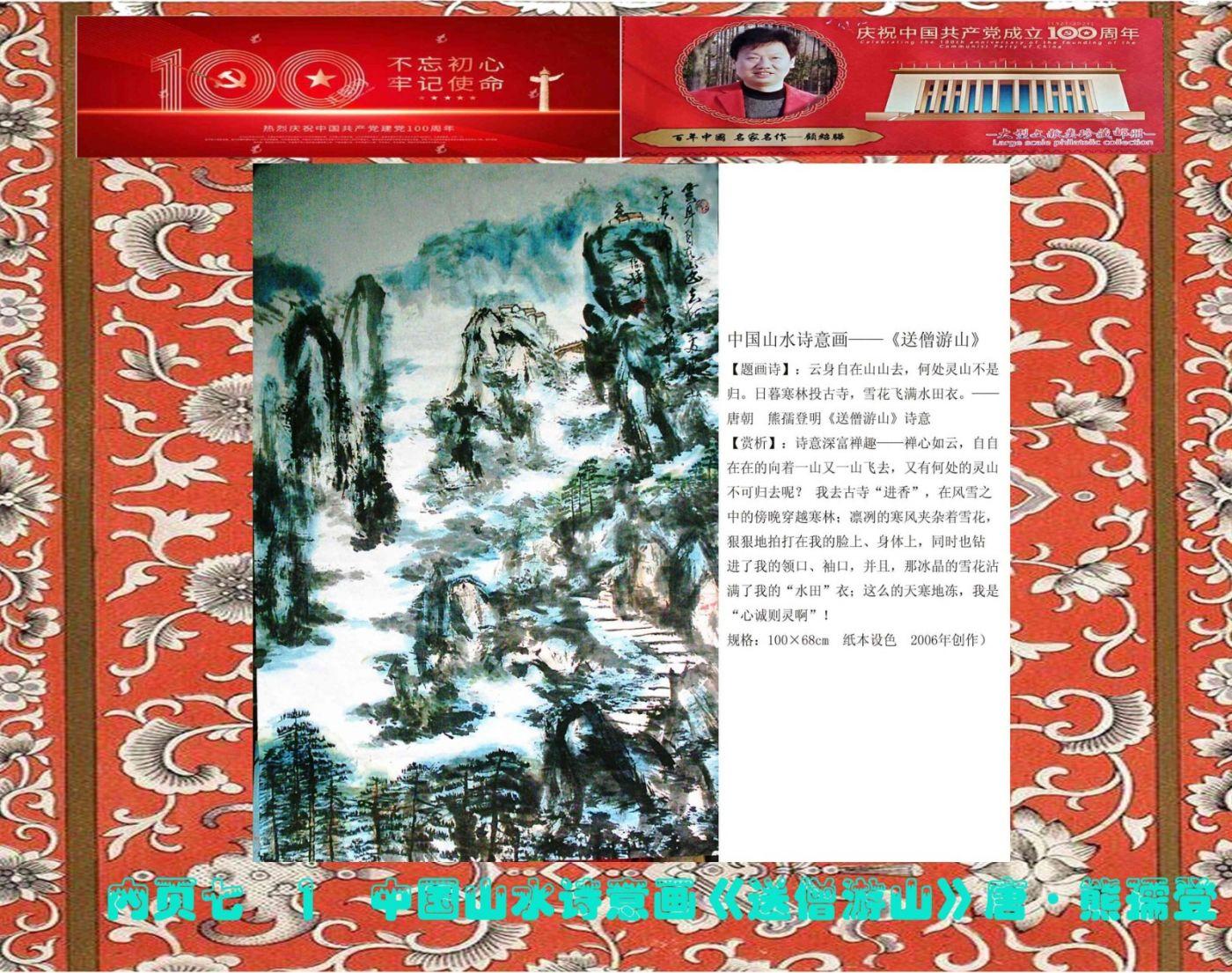 顾绍骅的诗情画意又入选《庆祝中国共产党成立100周年 百年中国名家名作》 ..._图1-20