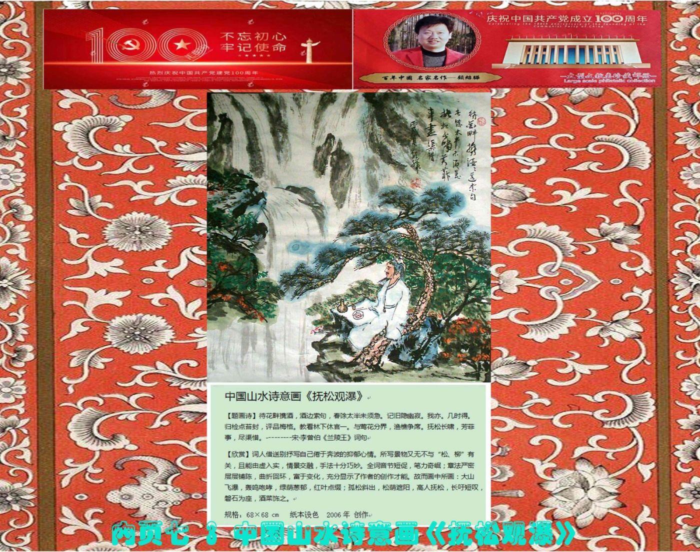 顾绍骅的诗情画意又入选《庆祝中国共产党成立100周年 百年中国名家名作》 ..._图1-22