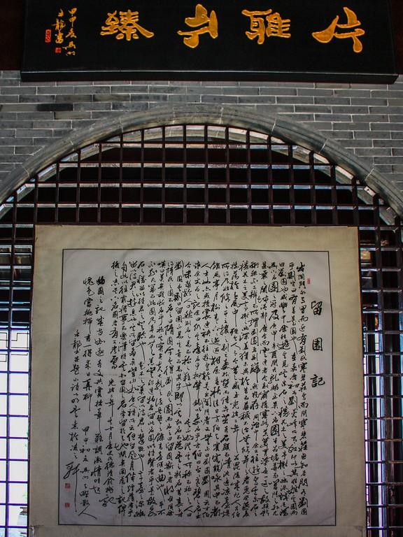 苏州留园,琴声袅袅看古宅_图1-13