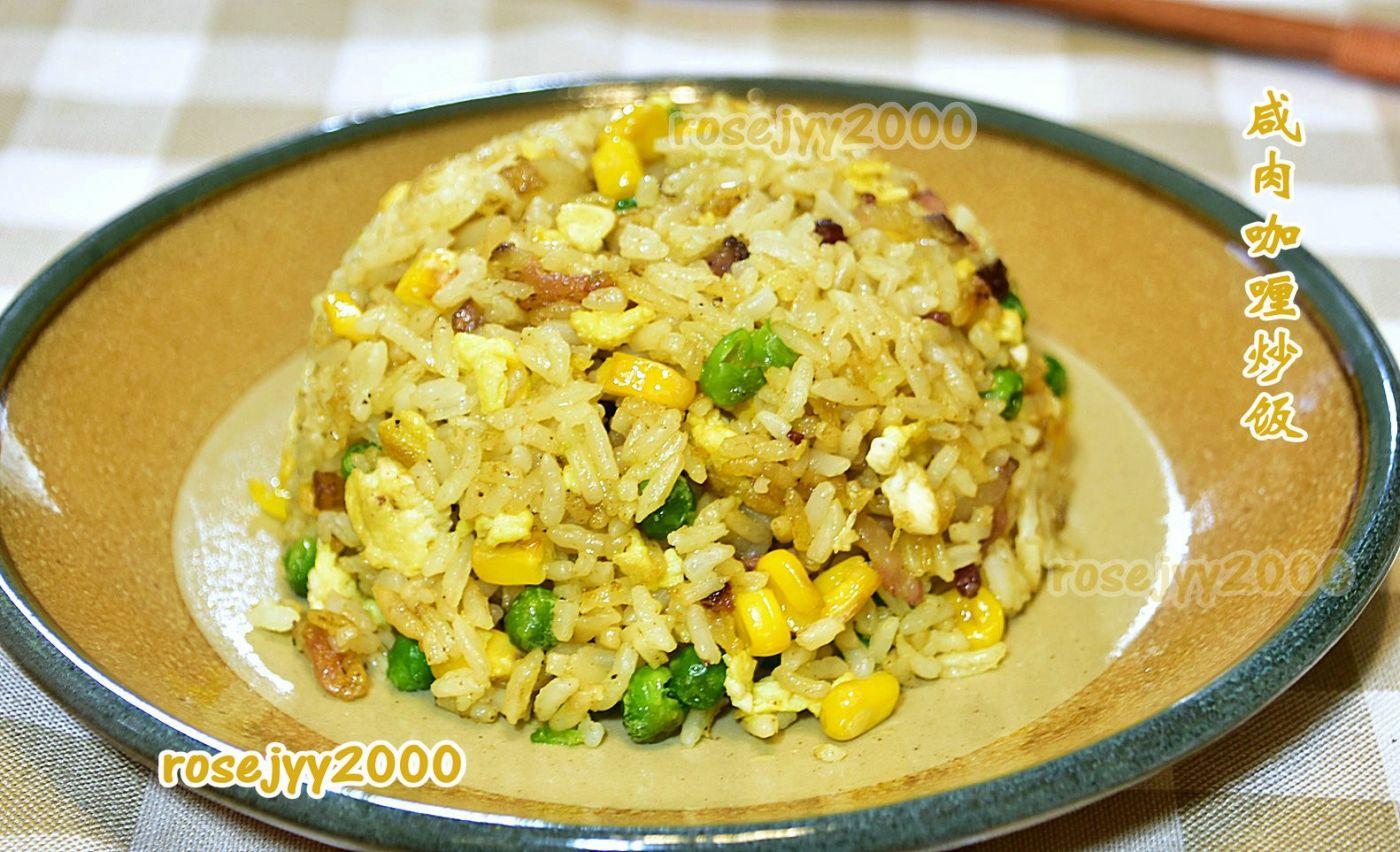 咸肉咖喱炒饭_图1-4