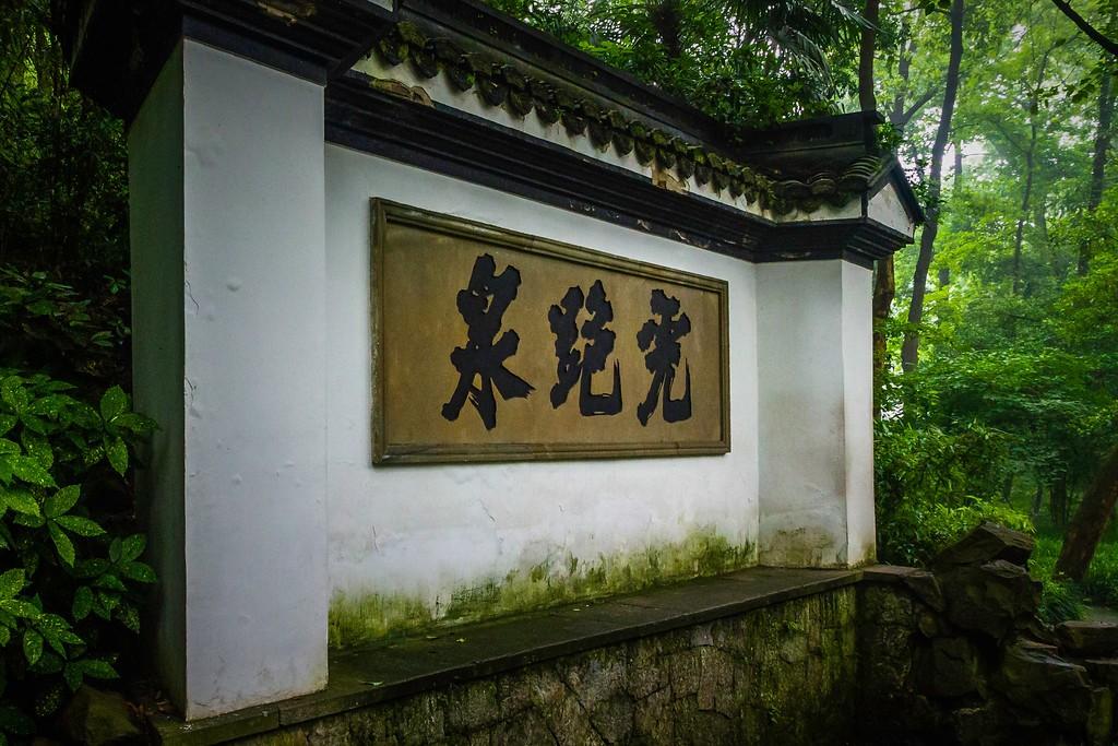 杭州虎跑,一处幽静传奇的景点_图1-5
