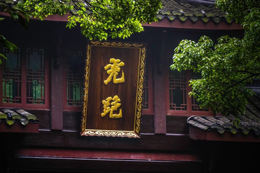 杭州虎跑,一处幽静传奇的景点_图1-6