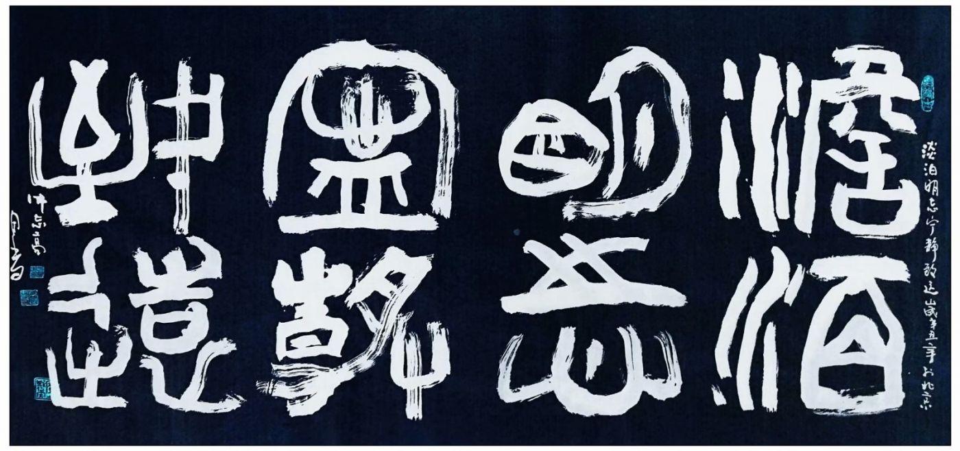 牛志高书法2021.05.20_图1-1