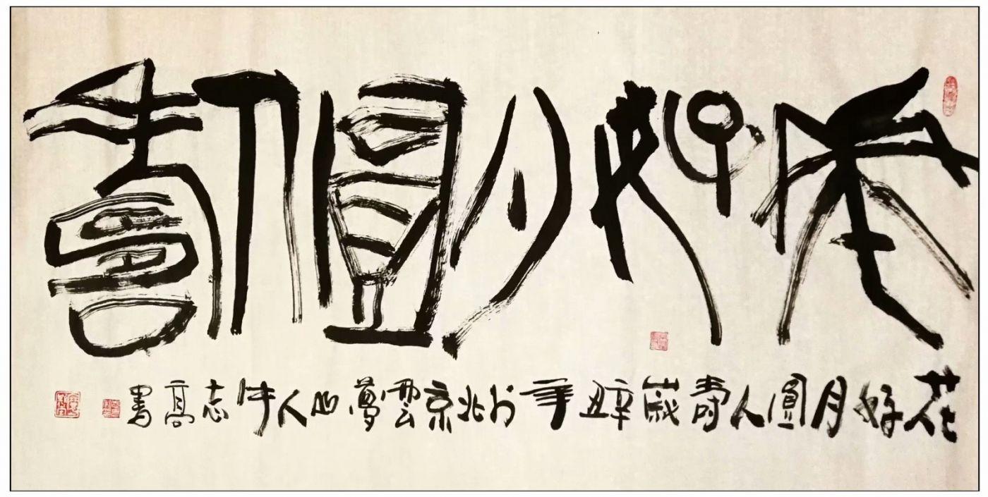 牛志高书法2021.05.20_图1-3