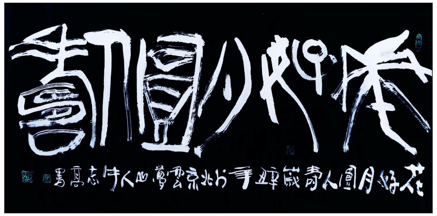 牛志高书法2021.05.20_图1-2