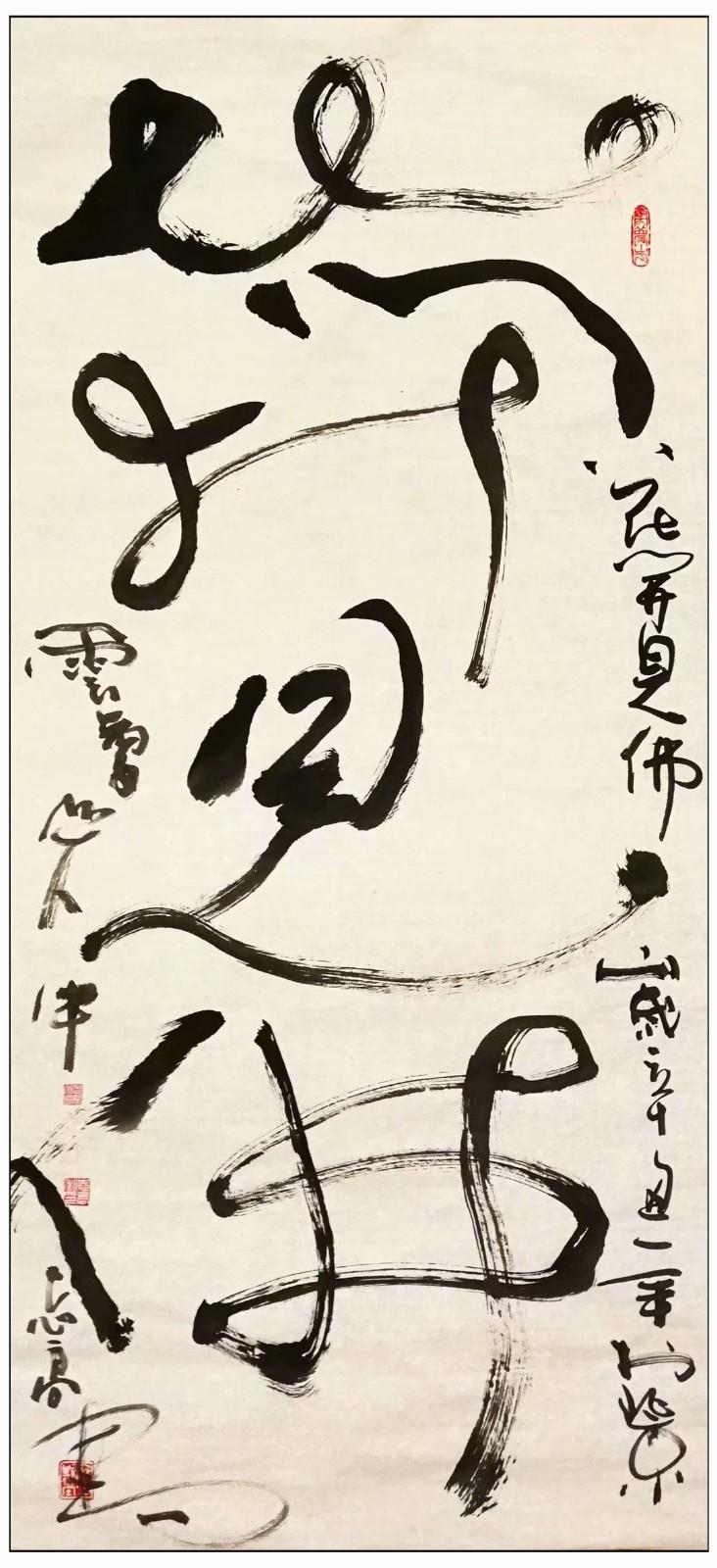 牛志高书法2021.05.20_图1-8