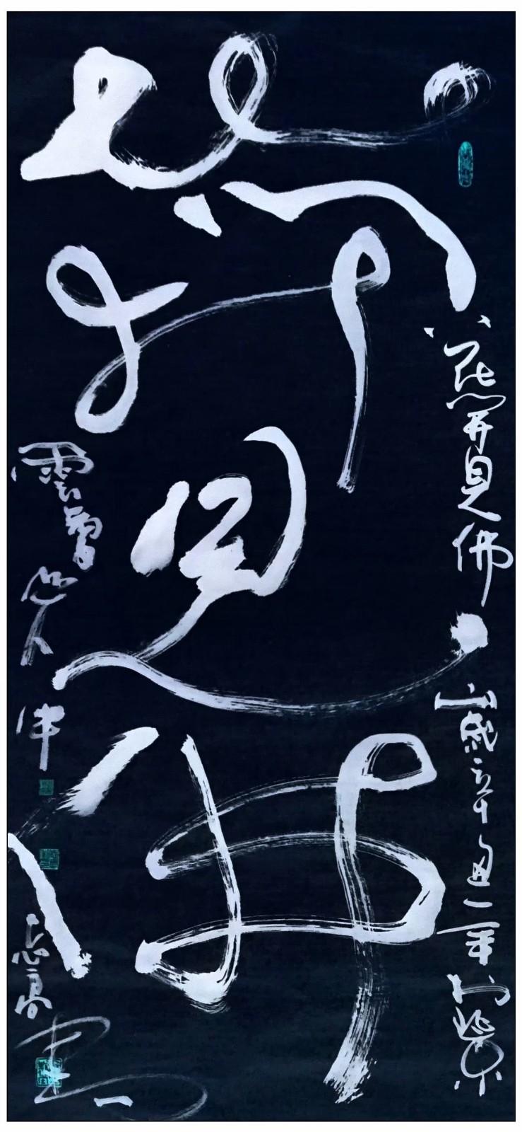 牛志高书法2021.05.20_图1-5