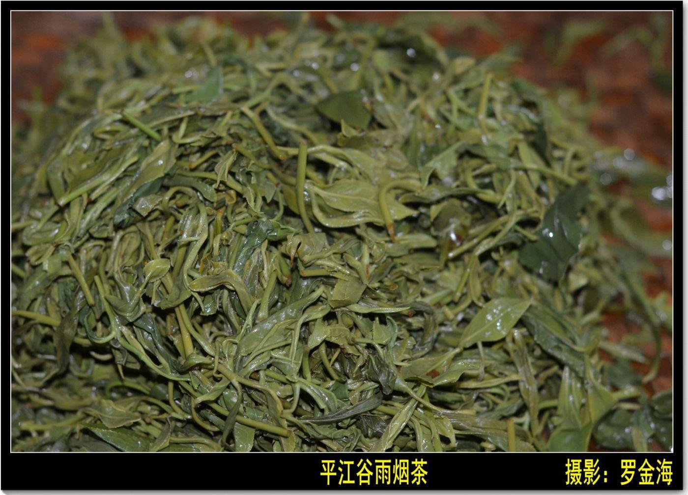 平江烟茶赋(古典诗词)_图1-3