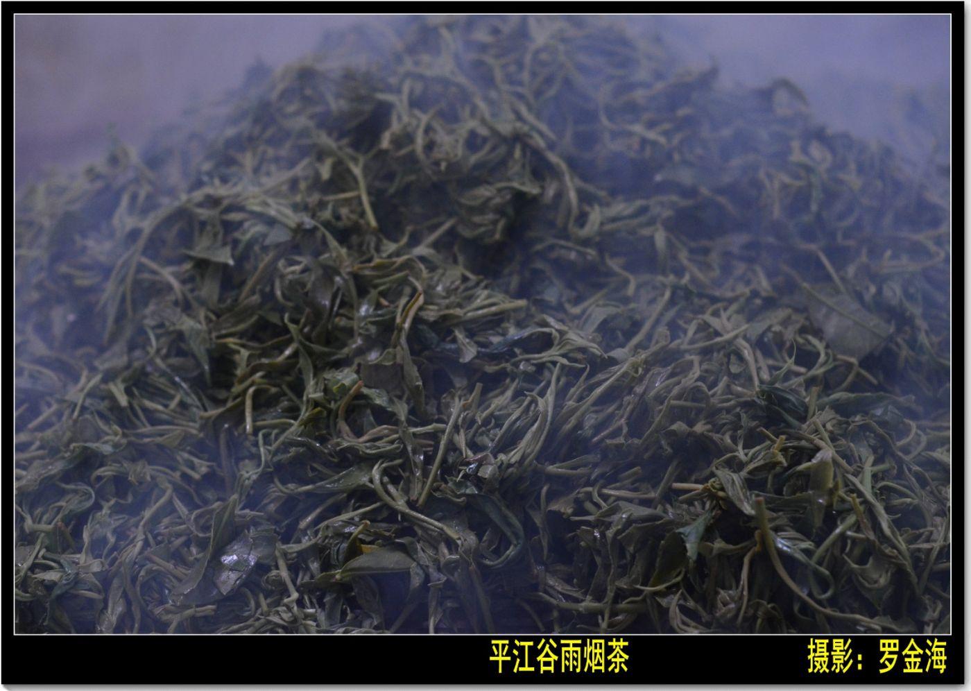 平江烟茶赋(古典诗词)_图1-1