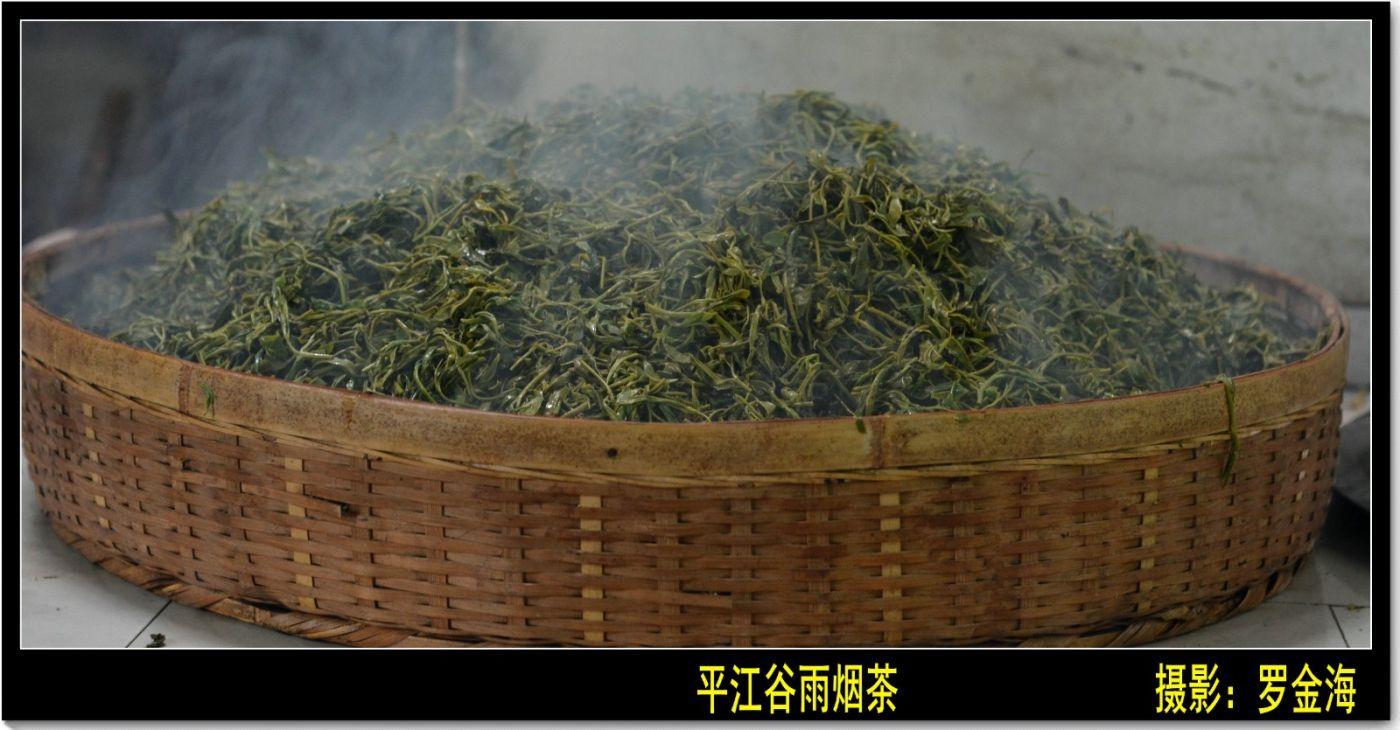 平江烟茶赋(古典诗词)_图1-4