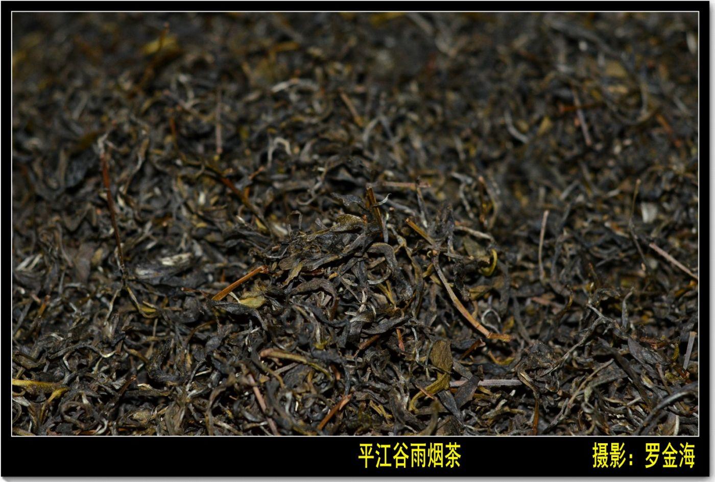平江烟茶赋(古典诗词)_图1-6
