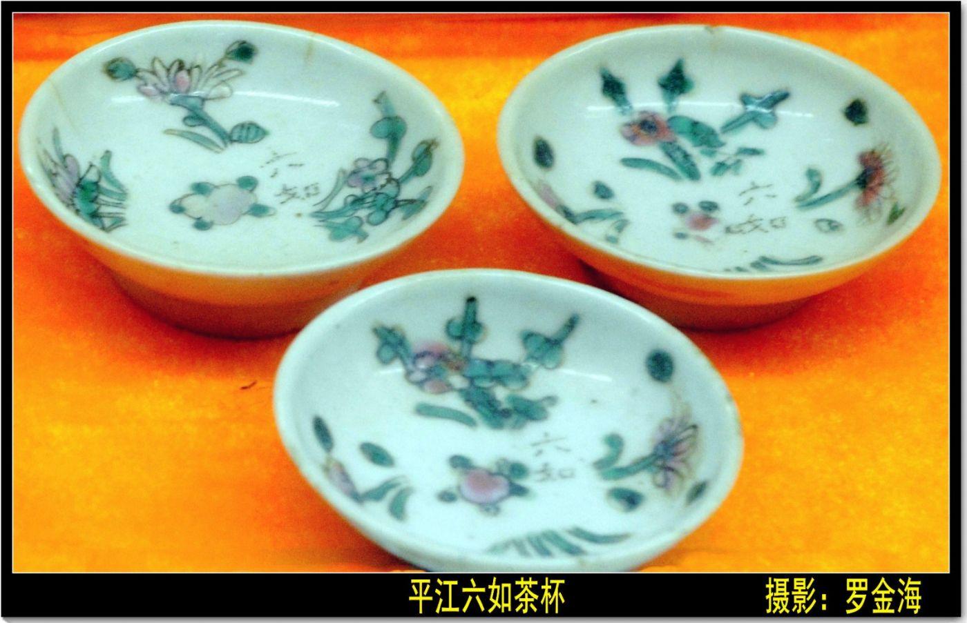 平江烟茶赋(古典诗词)_图1-7
