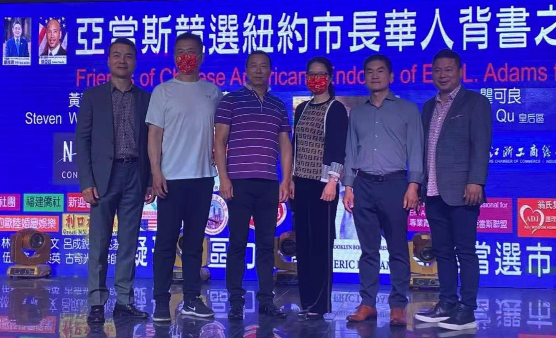 美国V视:亚当斯竞选纽约市长华人背书之友会在纽约法拉盛举行 ... ... ..._图1-6