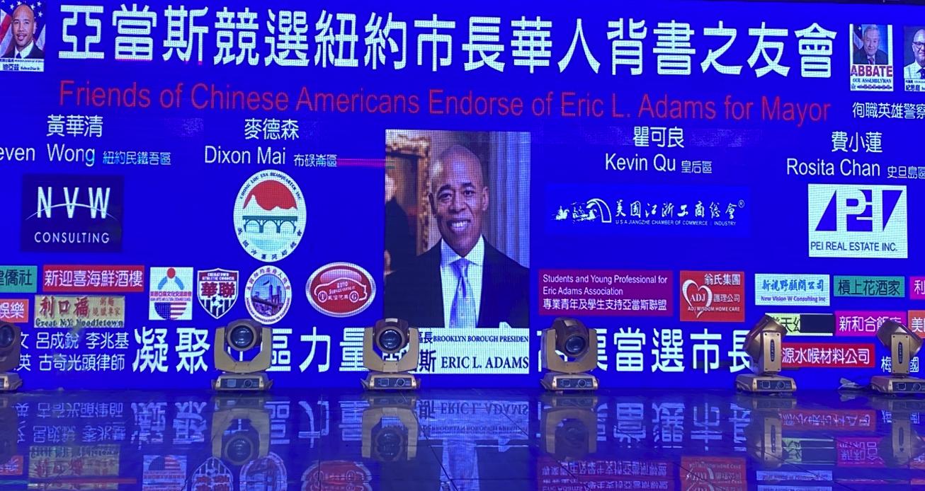 美国V视:亚当斯竞选纽约市长华人背书之友会在纽约法拉盛举行 ... ... ..._图1-8
