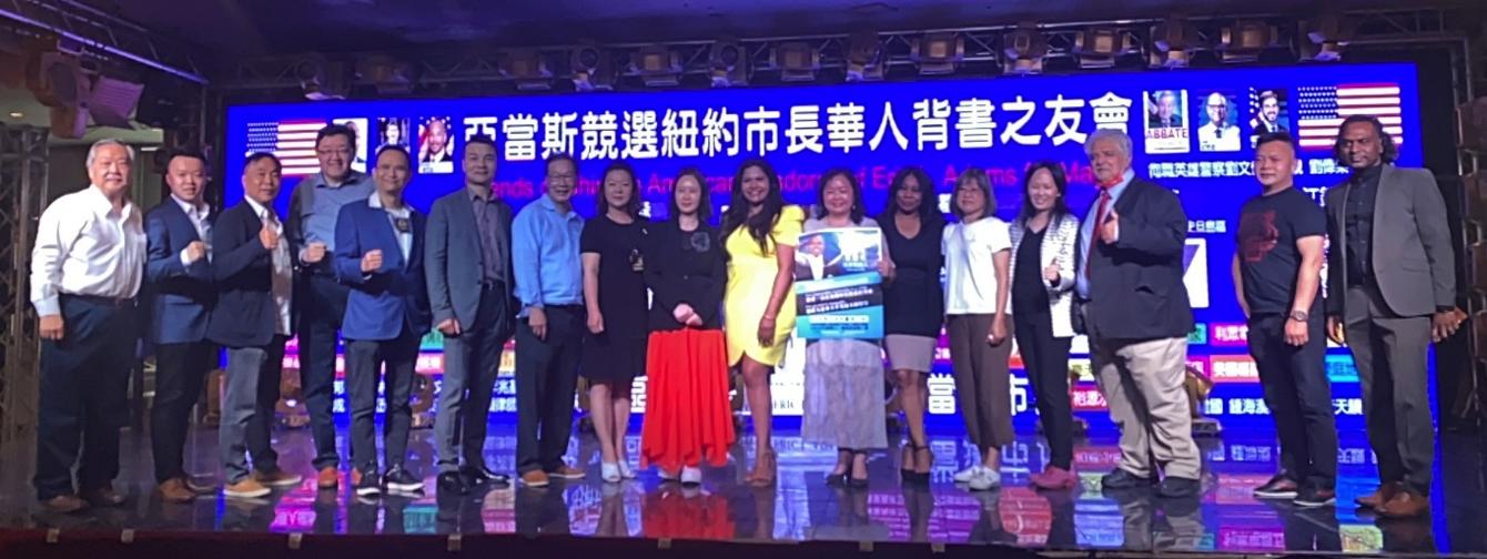 美国V视:亚当斯竞选纽约市长华人背书之友会在纽约法拉盛举行 ... ... ..._图1-5